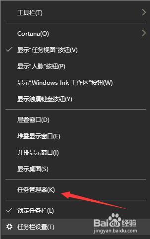 教你windows10系统电脑如何通过任务管理器查看电脑配置