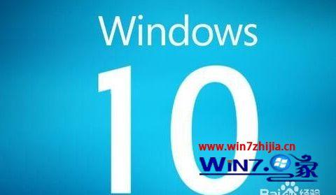Win10电脑windows无法与设备或资源通信怎么办