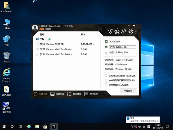 windows10怎么装系统