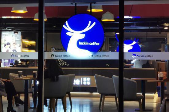 证监会:高度关注瑞幸咖啡财务造假事件强烈谴责