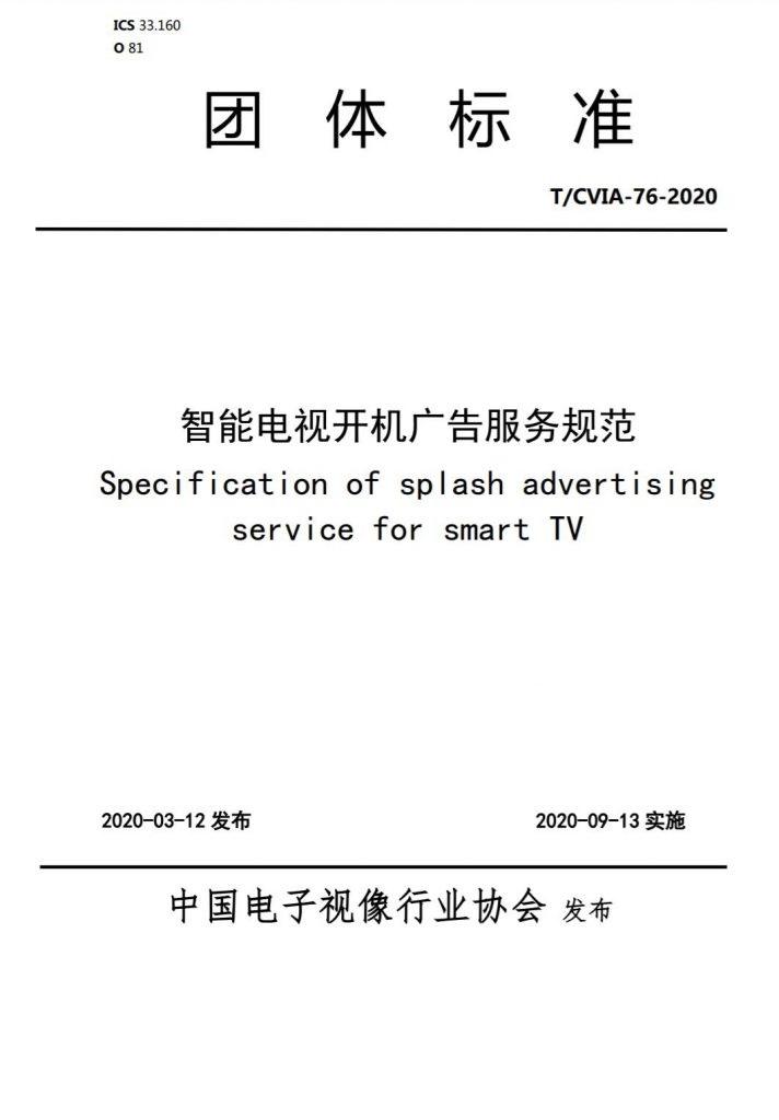 9月13日!《智能电视开机广告服务规范》将实施