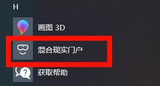 Win10系统MixedReality混合现实功能怎么使用