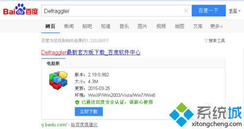 怎样整理电脑磁盘碎片教你用Defraggler整理电脑磁盘碎片