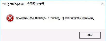 "windows10系统提示""应用程序无法正常启动0xc0150002""的解决方法"