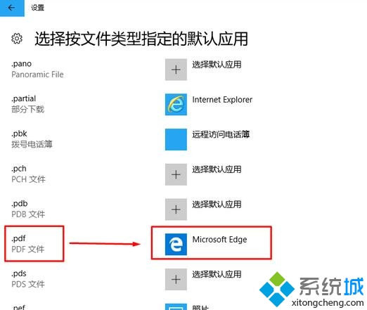 win10系统如何设置edge浏览器为pdf查看器