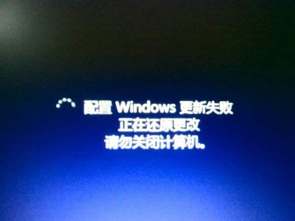 win10关机提示正在准备配置windows请勿关闭计算机怎么办