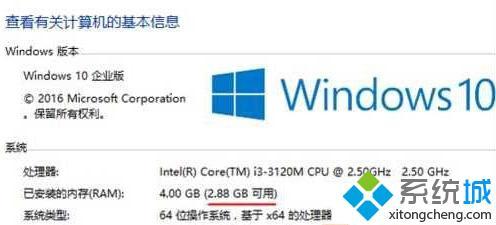 Windows10系统可用内存比实际内存小很多怎么办