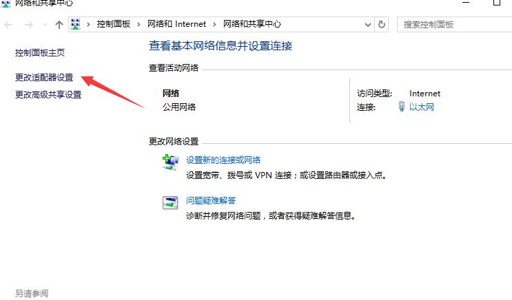 win10系统提示本地连接没有有效的ip配置的解决教程