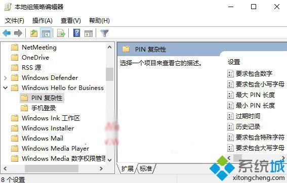 windows10系统提高PIN复杂性的方法