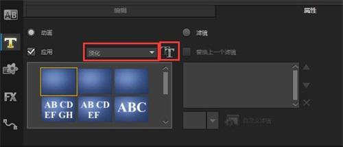 会声会影加字幕浅析win10系统给会声会影加字幕教程