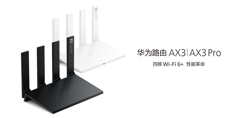 路由全速时代来临华为路由AX3引领Wi-Fi6路由消费新趋势