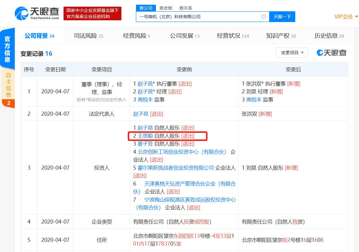 王思聪退出商机去哪儿APP股东此前曾持股20%
