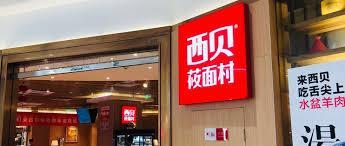 西贝承认涨价:贾国龙道歉,恢复停业前标准