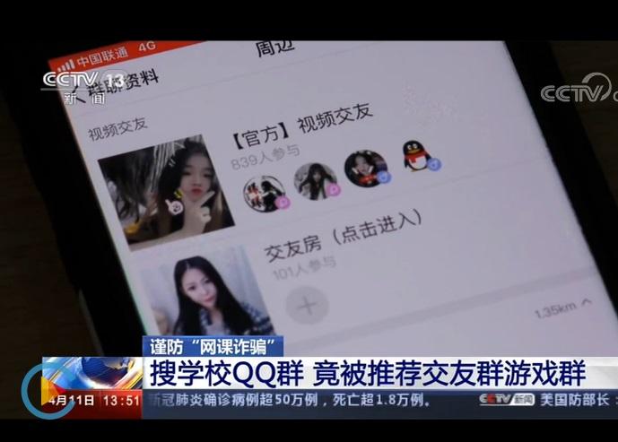 """央视曝光QQ搜索""""网课""""匹配视频交友直播,腾讯QQ回应:下线群推荐功能"""