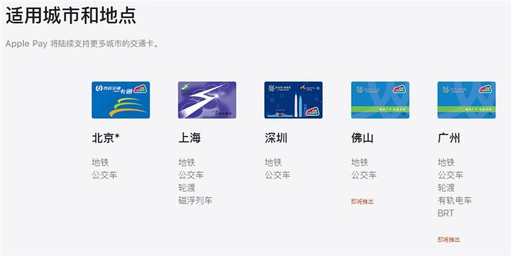 官方确认:苹果ApplePay即将推出岭南通·广佛通/羊城通