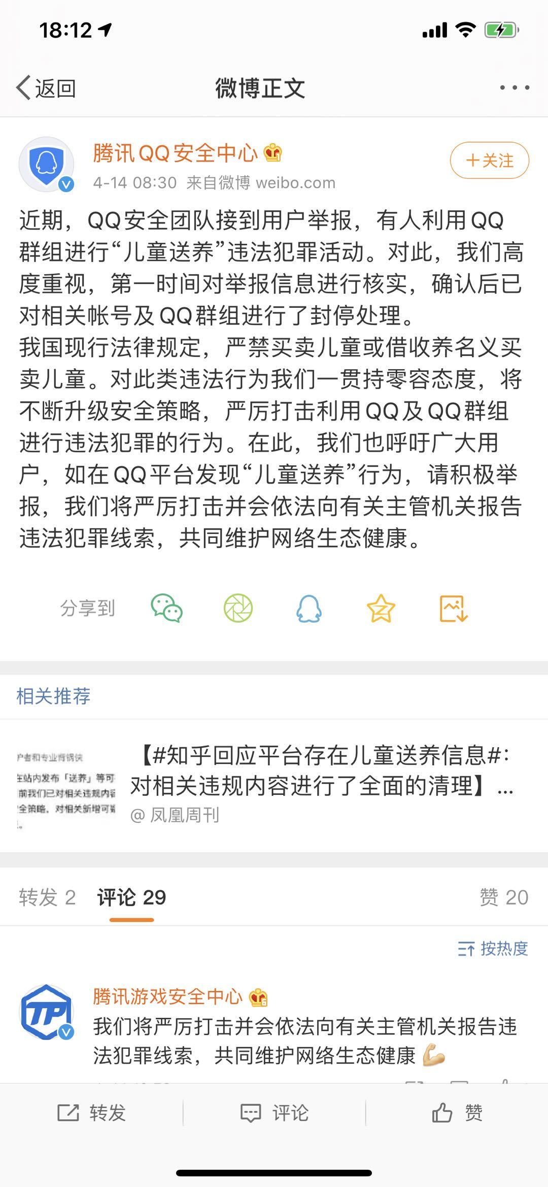 QQ安全中心:已封停进行