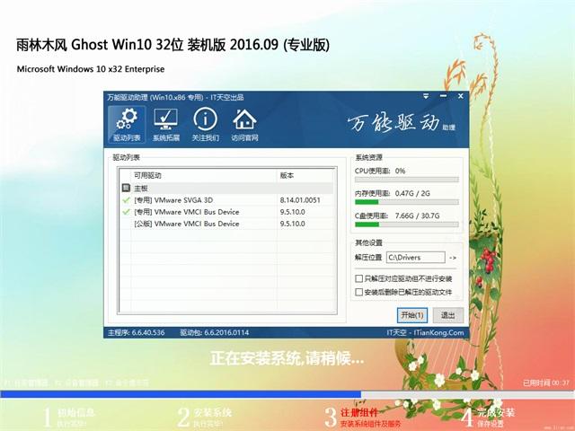 windows10操作系统企业版