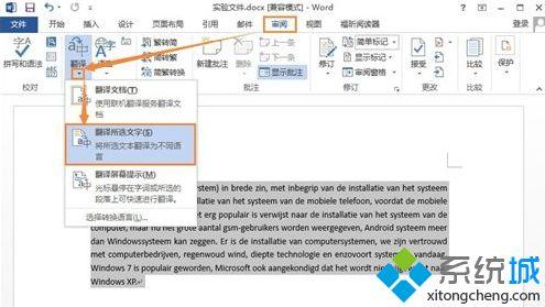 Word在线翻译功能怎么使用win10系统下Word在线翻译功能的使用方法