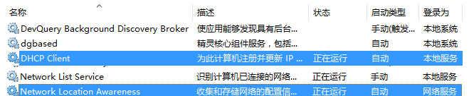 win10系统无线网络一直显示正在获取网络地址怎么办
