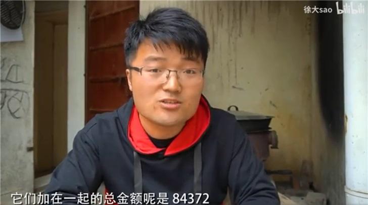 徐大sao视频展示其B站收益84372元,B站:真实