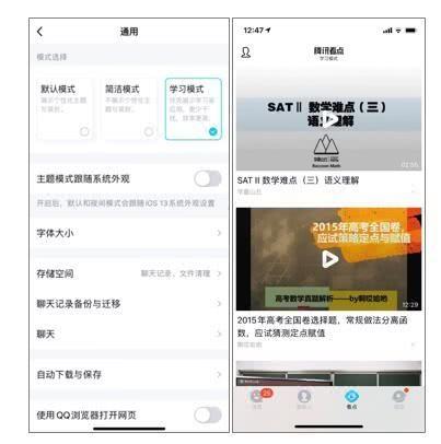 腾讯QQ上线学习模式:大部分娱乐/广告类内容被屏蔽