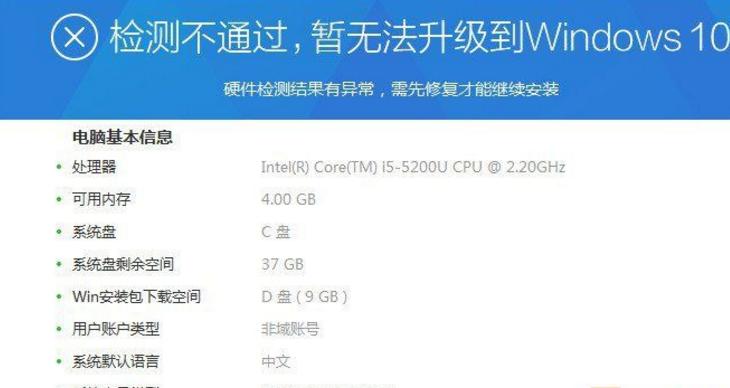 "Win7升级Win10提示""微软兼容性检测补丁未安装""的解决技巧"