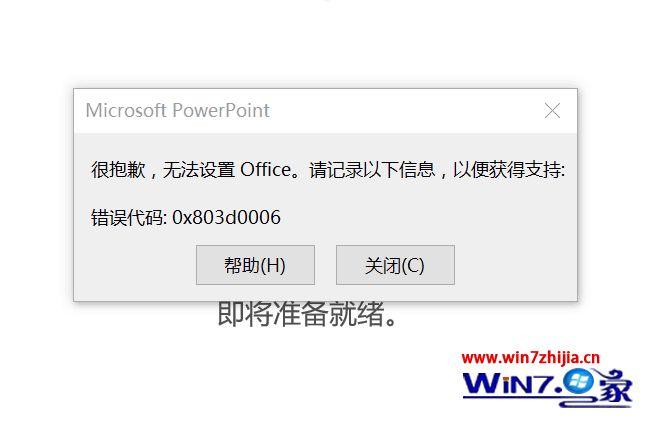 """详解win10激活office出现""""很抱歉无法设置Office""""的解决方法"""