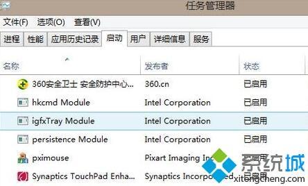 windows10系统pximouse启动项如何禁用