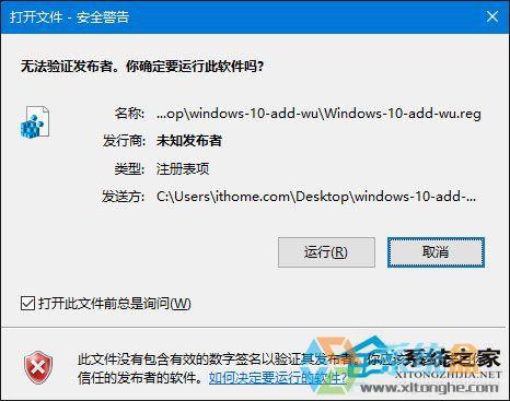 "Win10系统控制面板添加""Windows更新选项""的设置方法"