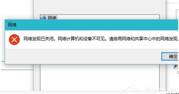 win10网络发现已关闭怎么设置为启用