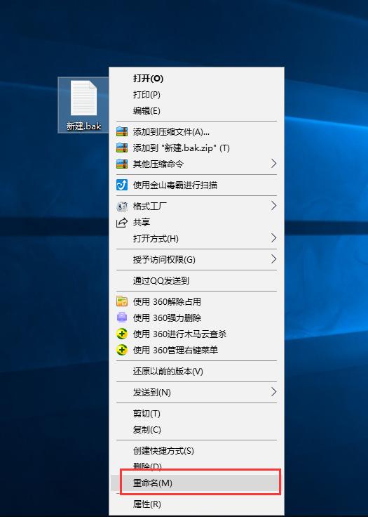 win10系统bak文件的打开方法