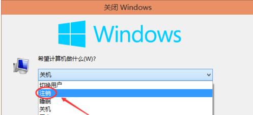 如何注销windows10系统账户