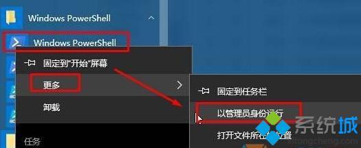windows10内置应用无法打开怎么办