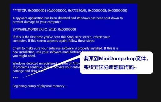 win10蓝屏日志dmp文件的打开方法