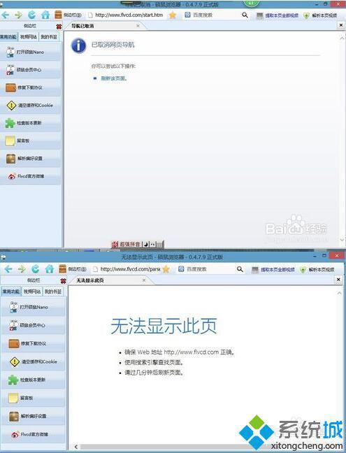 windows10硕鼠打不开提示无法显示此页面怎么办