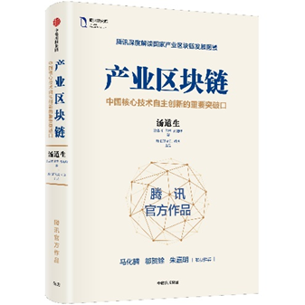 马化腾为腾讯新书作序:区块链全面拥抱产业互联网