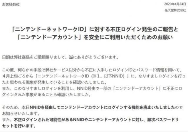 约16万NNID账号遭入侵任天堂:已关闭其登录任天堂的通道