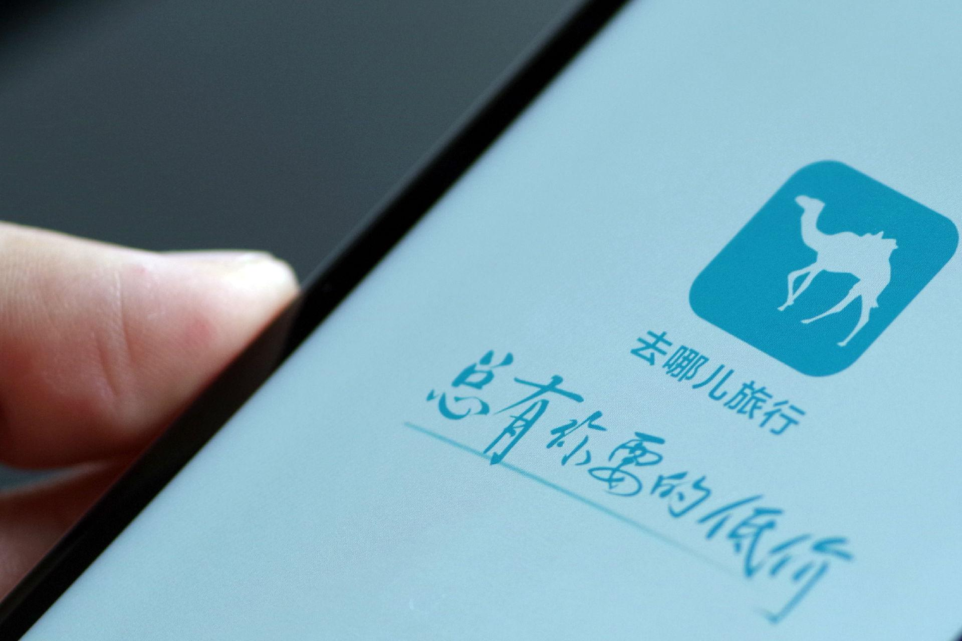 北京下调疫情防控级别去哪儿网机票预订量半小时涨15倍
