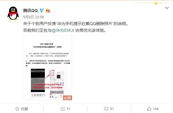 阅文作家爆料QQ删聊天照片腾讯:删除的是缓存图片