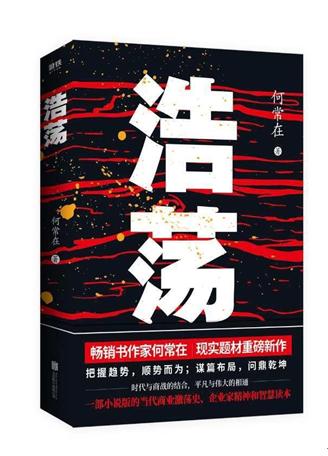 """2019年度""""中国好书""""揭晓网络文学作品《浩荡》成功入围"""