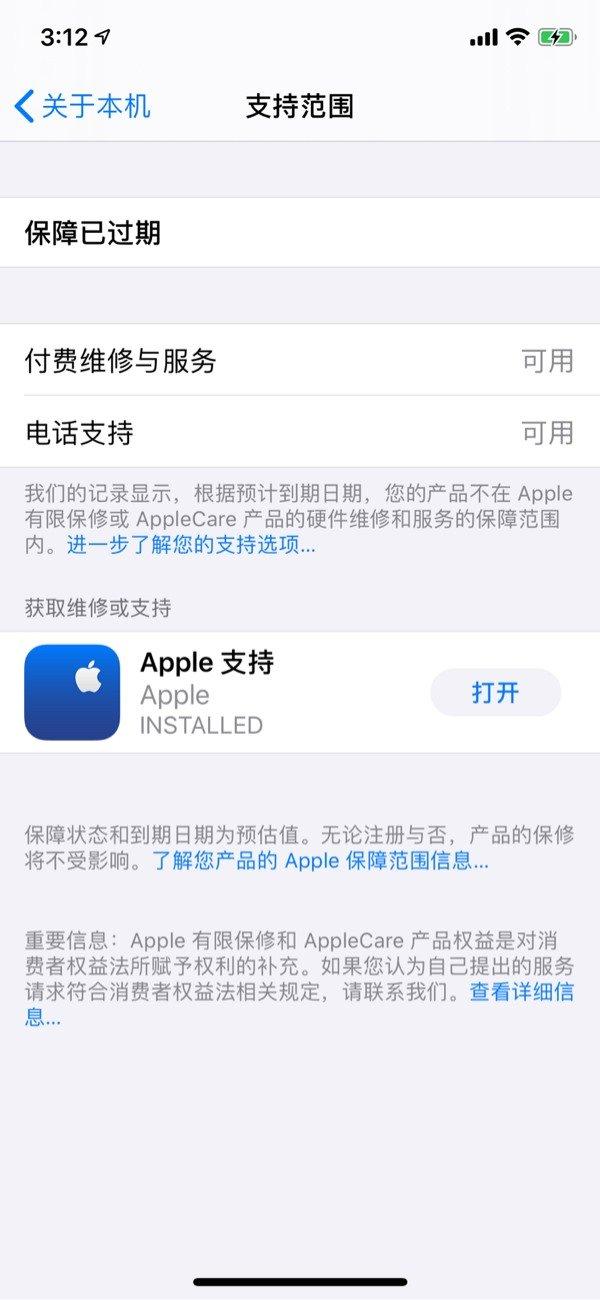 内容更详细:苹果iOS13.5Beta3设备保修信息优化