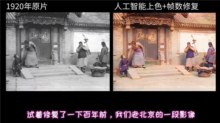 大神用AI技术为百年前北京影像上色,效果惊艳