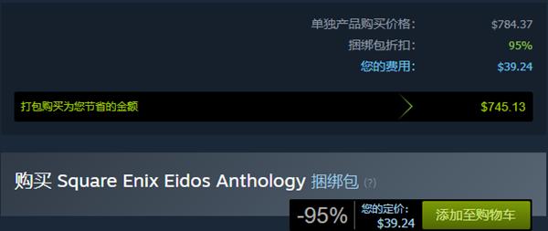 Steam超值优惠:54款游戏大作打包总价暴降95%