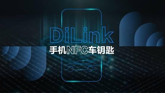 行业首款标配手机NFC车钥匙,秦Pro超越版5月20日刷新中级家轿颜智新体验!