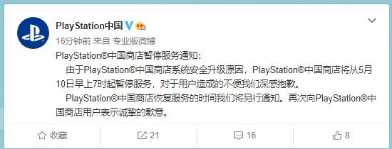 注意!PlayStation中国商店今日早7时起暂停服务,恢复时间另行通知