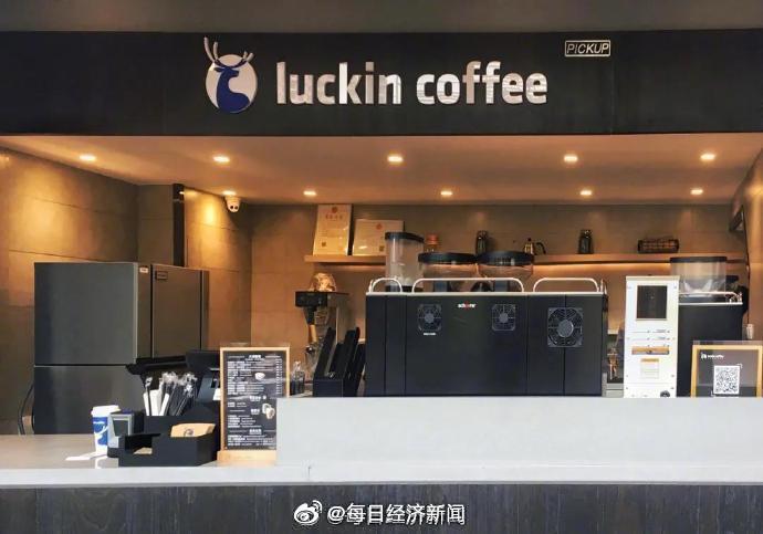 外媒:瑞幸咖啡仍在快速开店:二季度平均每日开10家