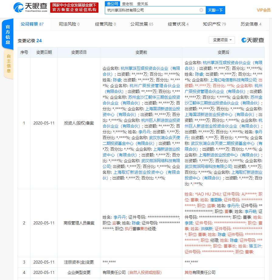"""B站入股二次元手游研发公司""""掌派科技"""""""