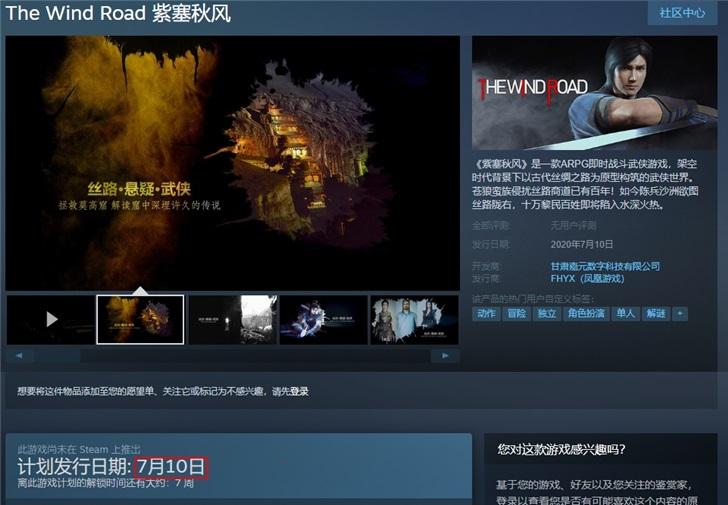 国产武侠游戏《紫塞秋风》定档:7月10日发行,最新PV公布