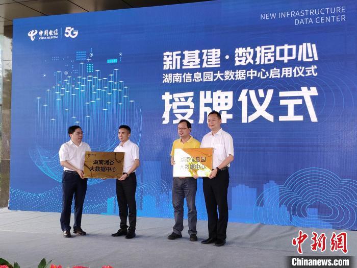 湖南信息园大数据中心启用赋能大数据产业发展