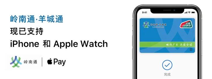 苹果iPhone手机ApplePay岭南通·羊城通正式上线